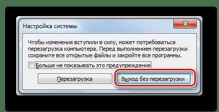 Thoát mà không khởi động lại trong hộp thoại trong Windows 7