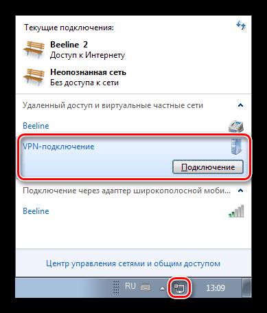 Windows 7-де VPN-ге қосылу