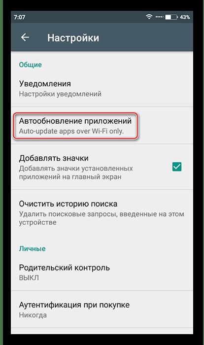 Setarea aplicațiilor de actualizare automată