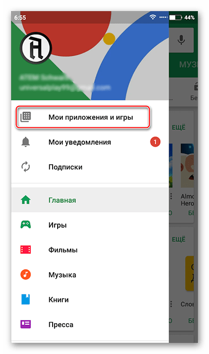 Accesați lista de aplicații în piața de redare