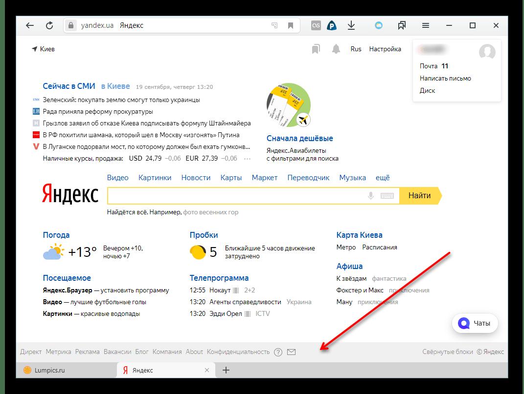 Страница без основных блоков на главной странице Яндекса