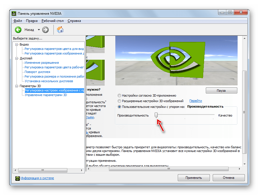 Configuring performance in the NVIDIA Video Card Control Panel in Windows 7