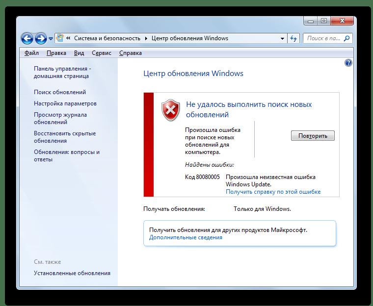 No yondas la búsqueda de actualizaciones en Windows 7