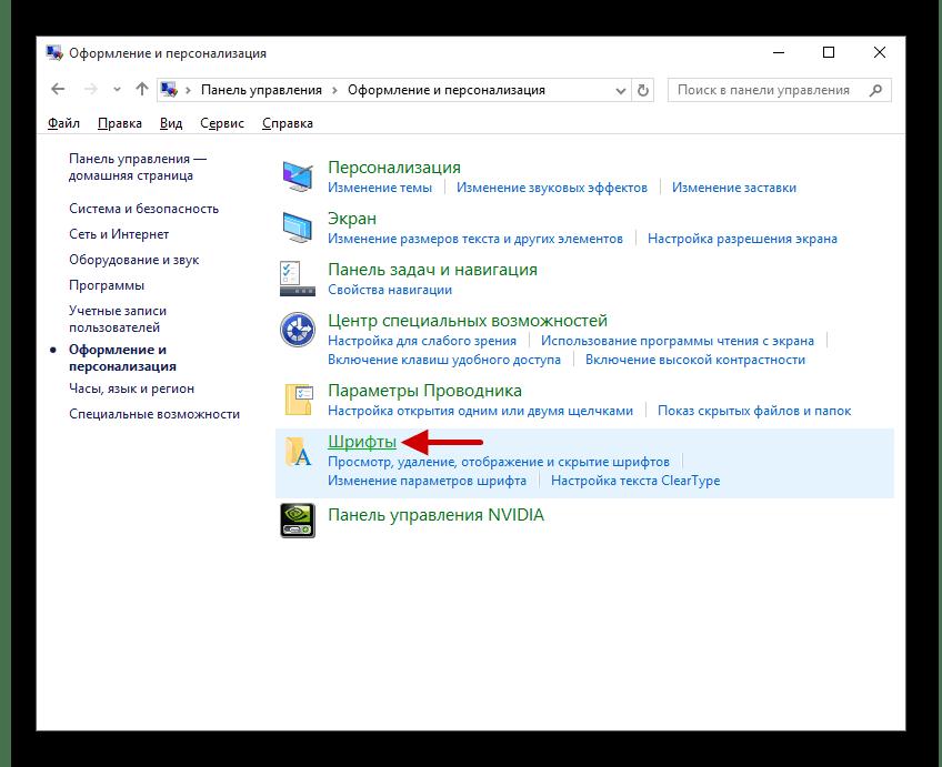 Windows 10-де қаріптер шрифттерінің ашылуы