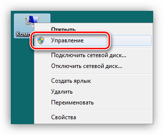 Переход к управлению параметрами компьютера с рабочего стола Windows 7