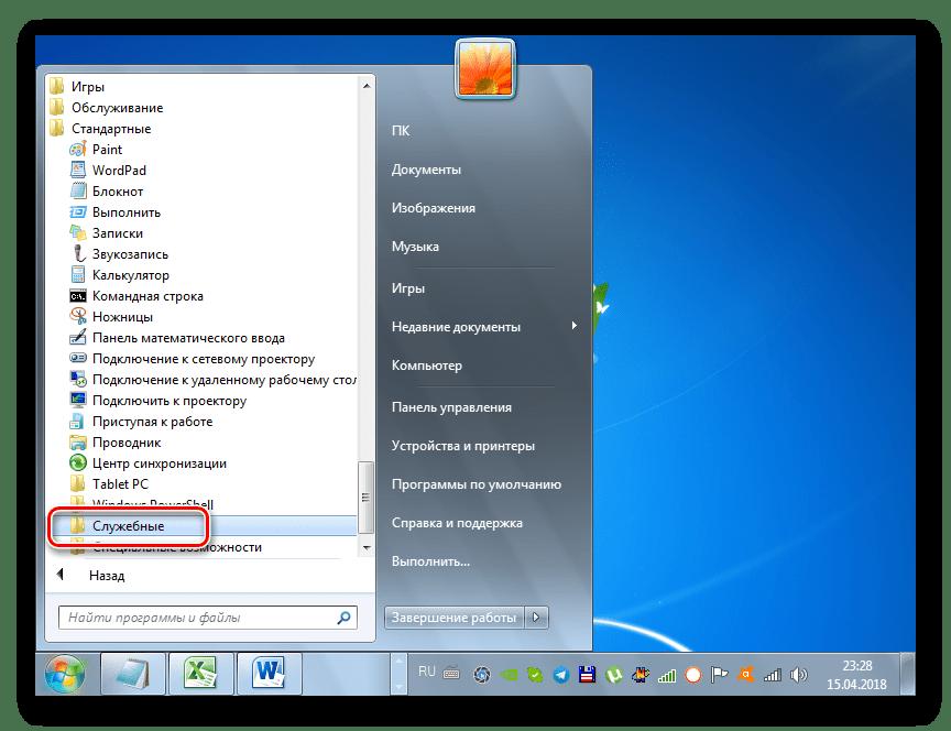 """通过Windows 7中的""""开始""""菜单转到""""服务""""文件夹"""
