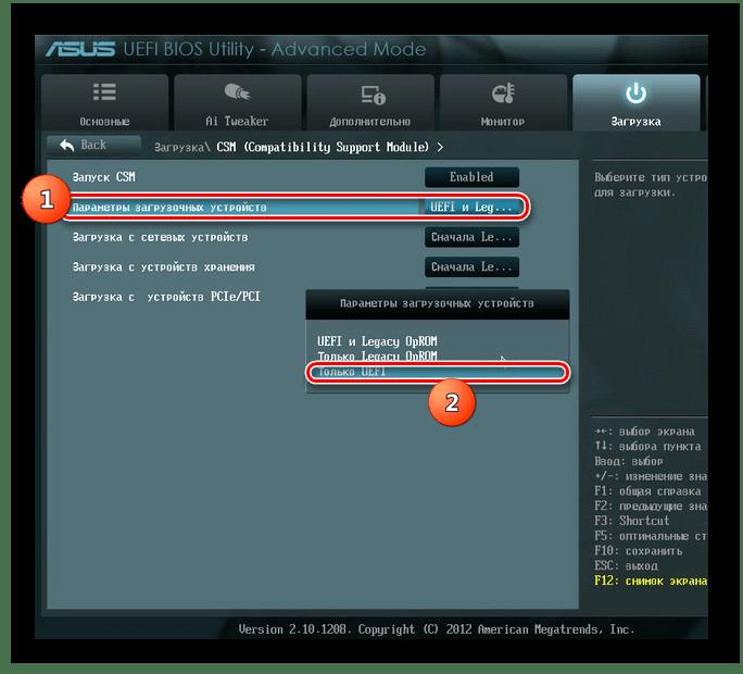 De parameters van de opstartapparaat wijzigen in het gedeelte Download in het UEFI-venster