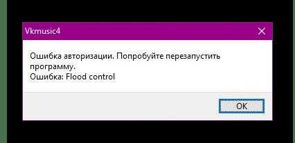 Control Flood vkontakte kung paano mag-alis vkmusic  Alisin ang