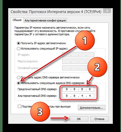 Протокол интернета версии 4 в Виндовс 8
