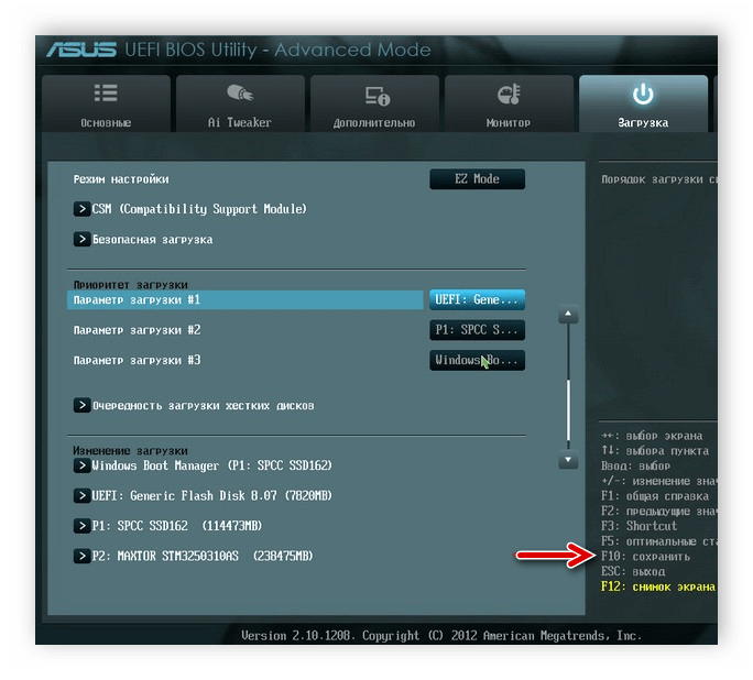 Wijzigingen opslaan in het UEFI-venster