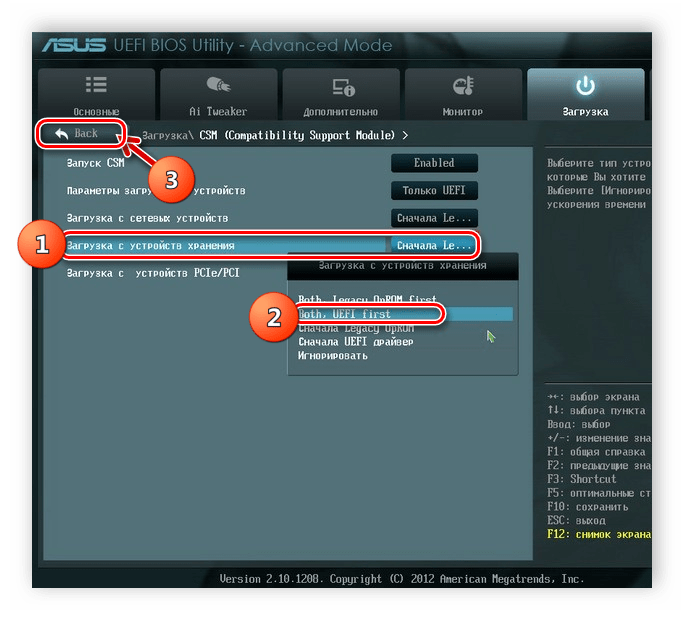 De downloadoptie selecteren in opslagapparaten in het gedeelte Download in het UEFI-venster