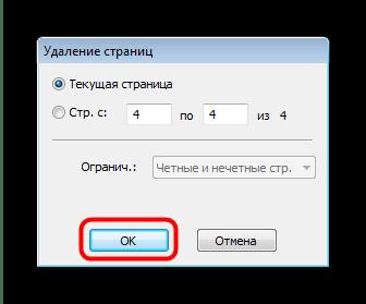 Configurare la pagina Elimina in Infix PDF Editor