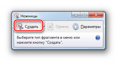 Windows 7-де қайшылар утилиталар терезесінде скриншотты жасау үшін өтіңіз