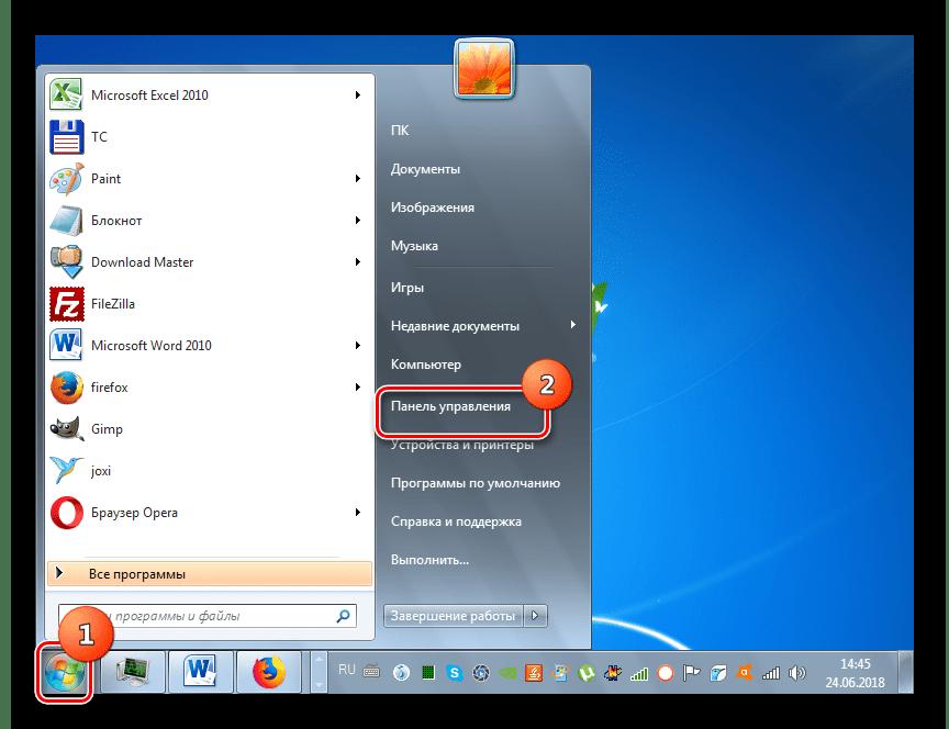"""通过Windows 7中的""""开始""""按钮转到控制面板"""