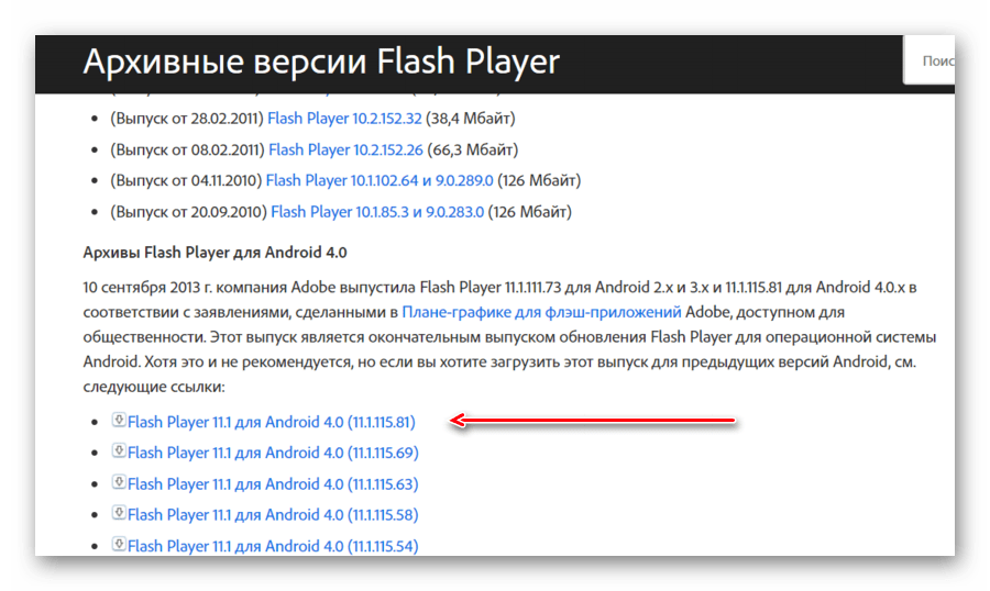 Download archive version of Flash Player for Android