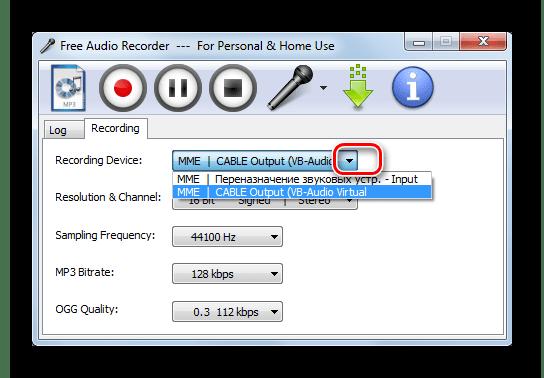 Windows 7-де тегін аудио жапқыштың өңдеушісіндегі жазу құрылғысы ашылмалы тізіміндегі микрофонды таңдаңыз
