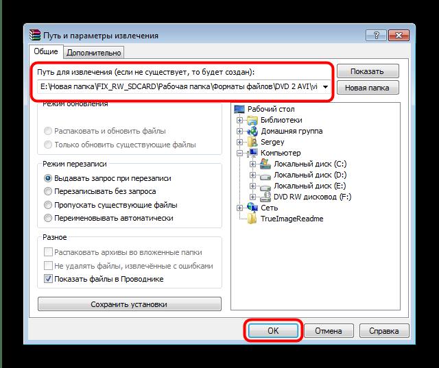 Định cấu hình và giải nén ảnh ISO trong WinRAR