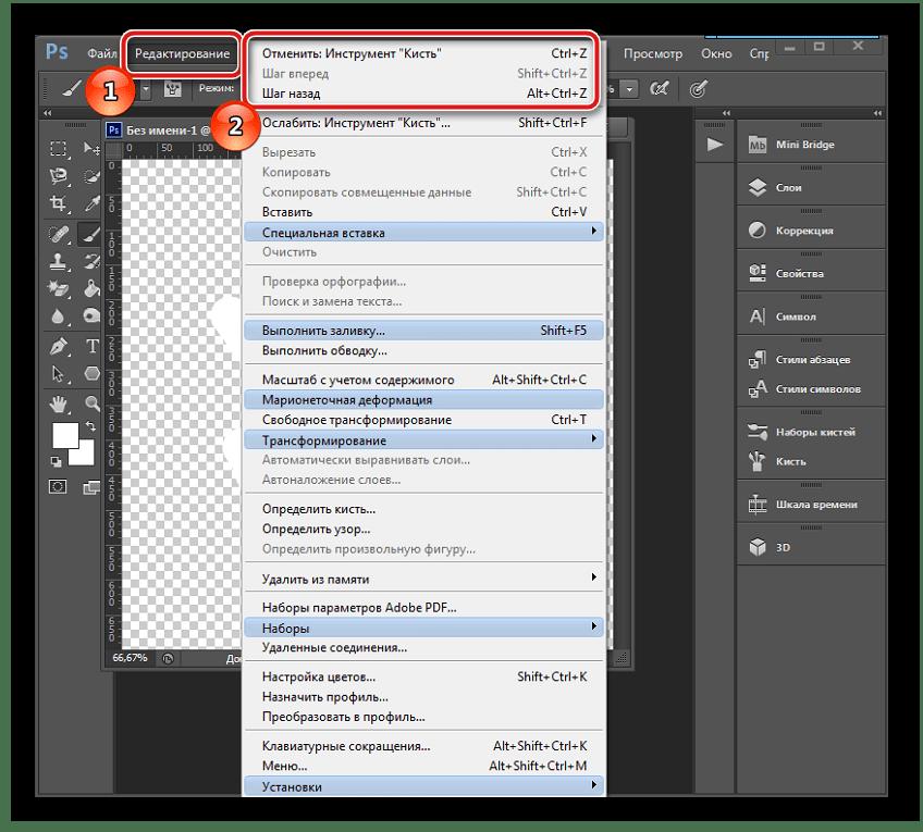 Zrušit akci v Adobe Photoshopu