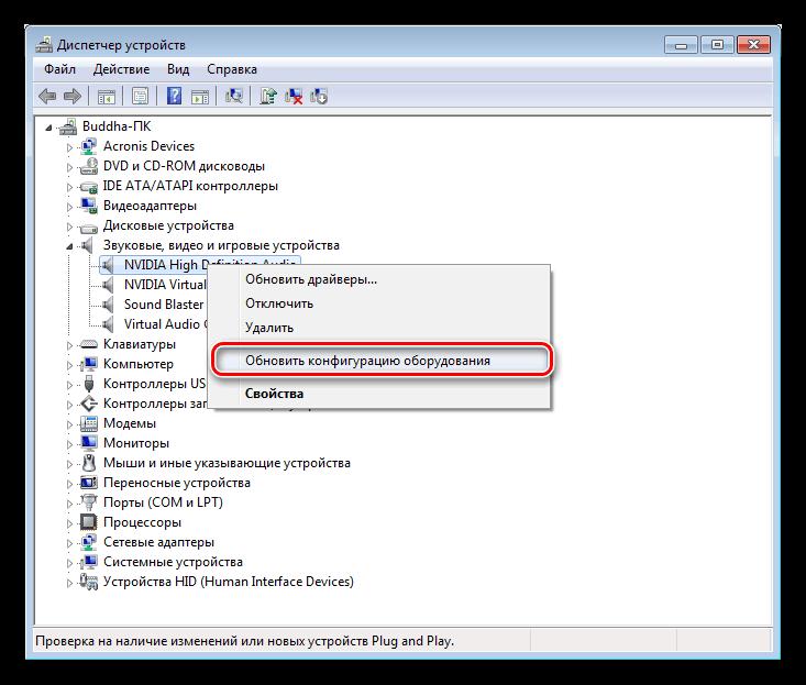 Windows 7'de Aygıt Yöneticisi Ekipman Yapılandırması Güncelleniyor