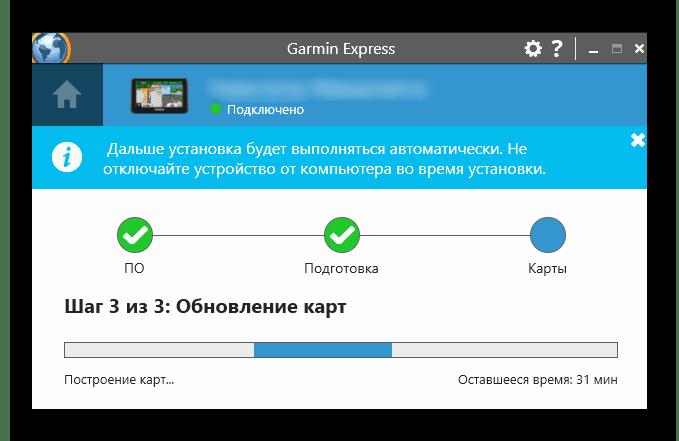 Возобновление обновления карт в программе Garmin Express