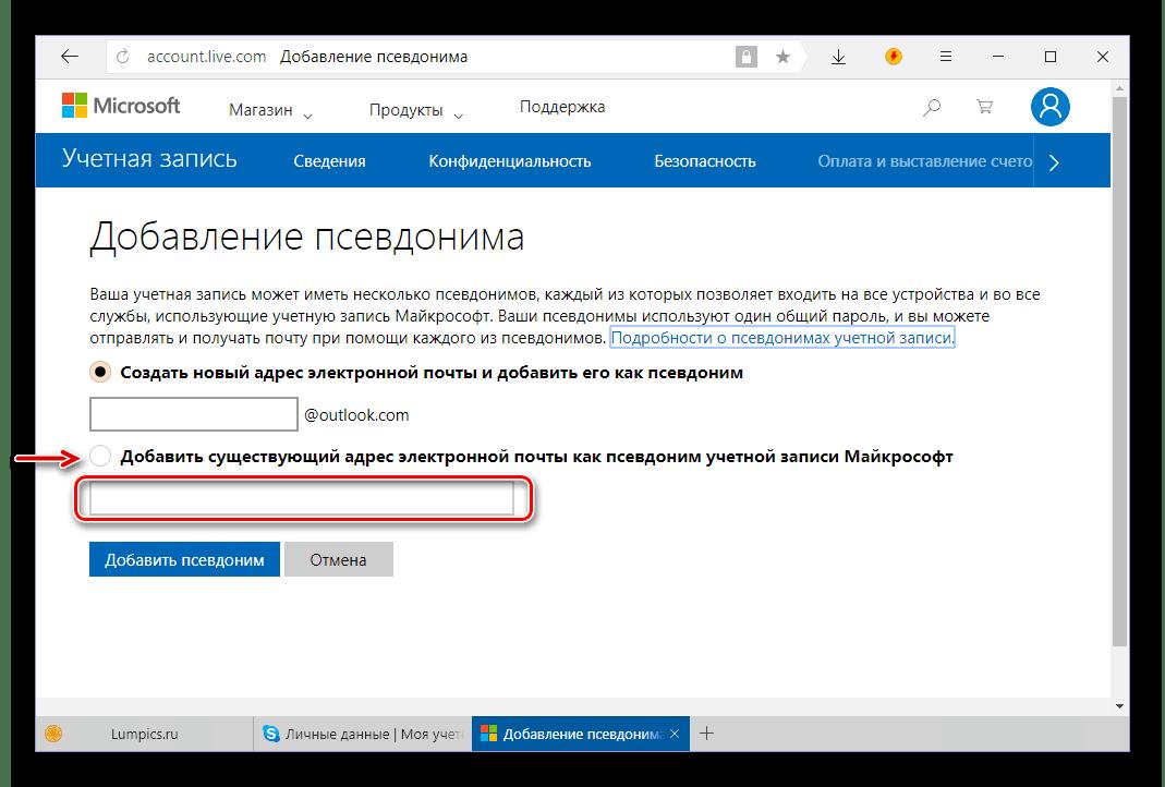 Aggiungi un nuovo indirizzo email per modificare il login su Skype 8 per Windows