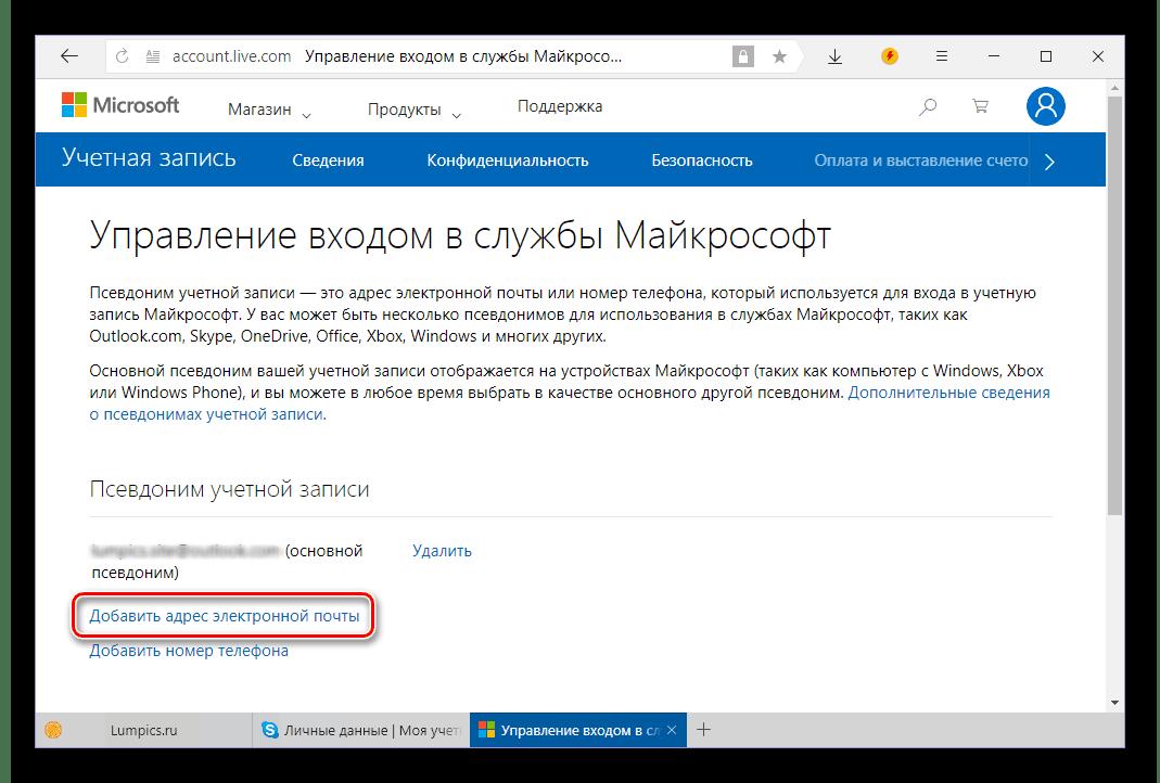 Aggiunta di un nuovo indirizzo email per modificare il login in Skype 8 per Windows