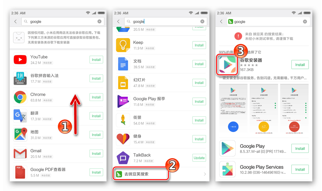 Google Play Market Means for installation in the Xiaomi Mi App Store