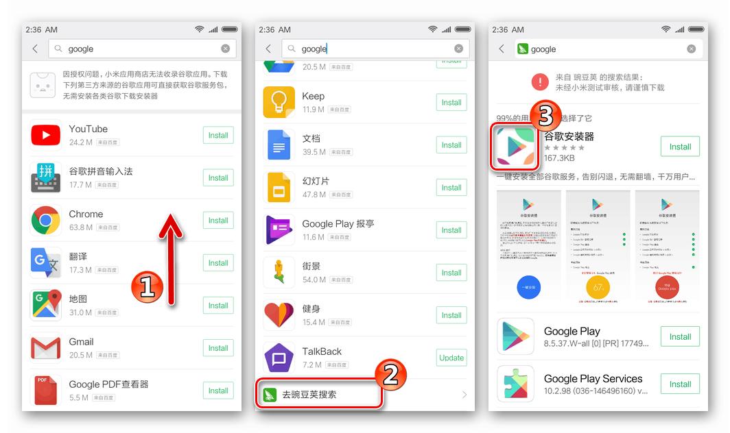 Google Play Market يعني التثبيت في متجر Xiaomi Mi App Store