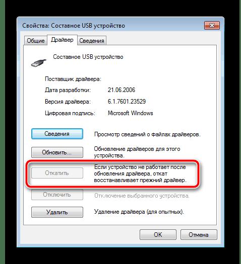 Windows 7-де жүргізушіні қайтару