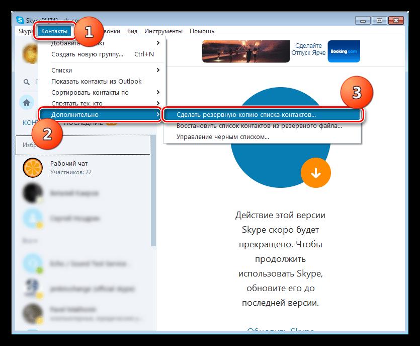 Transizione al backup dei contatti in Skype 7