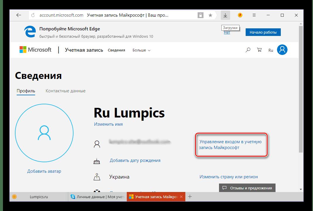 Vai alla Gestione degli account Microsoft