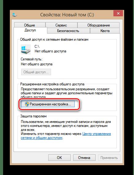 Расширенная настройка доступа в Виндовс 8
