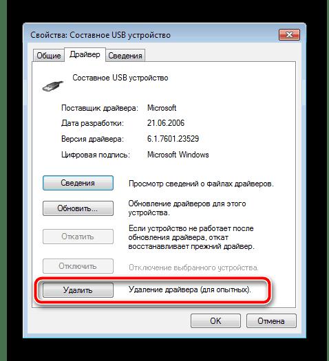 Драйверді Windows 7-де шығару