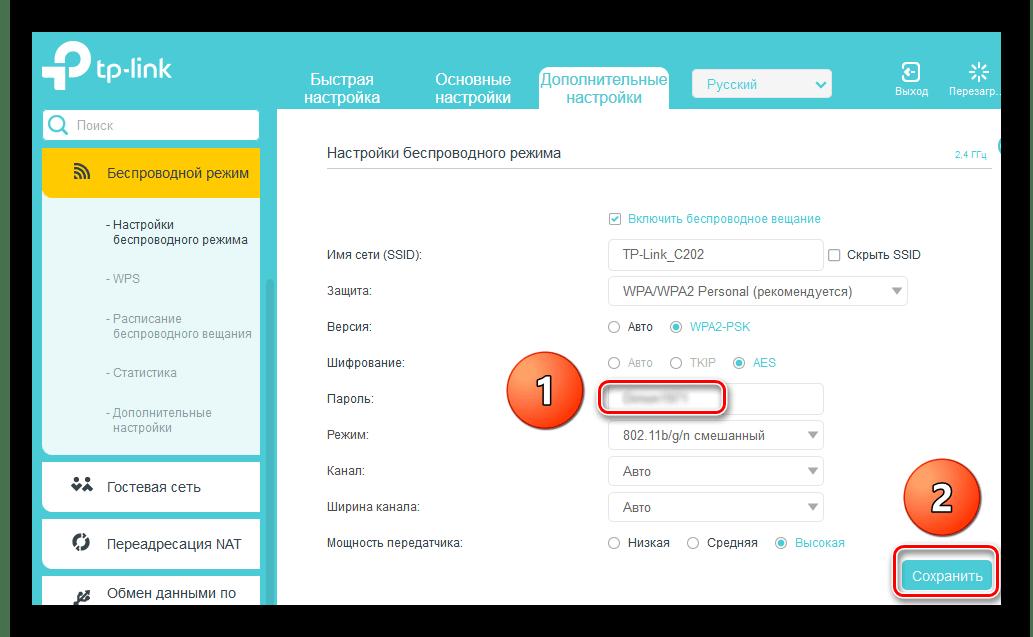 Установка пароля сети на роутере ТП-Линк