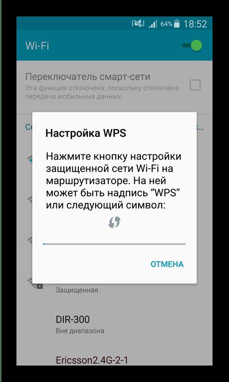 Технология wps что  Таинственная кнопка WPS на роутере — что