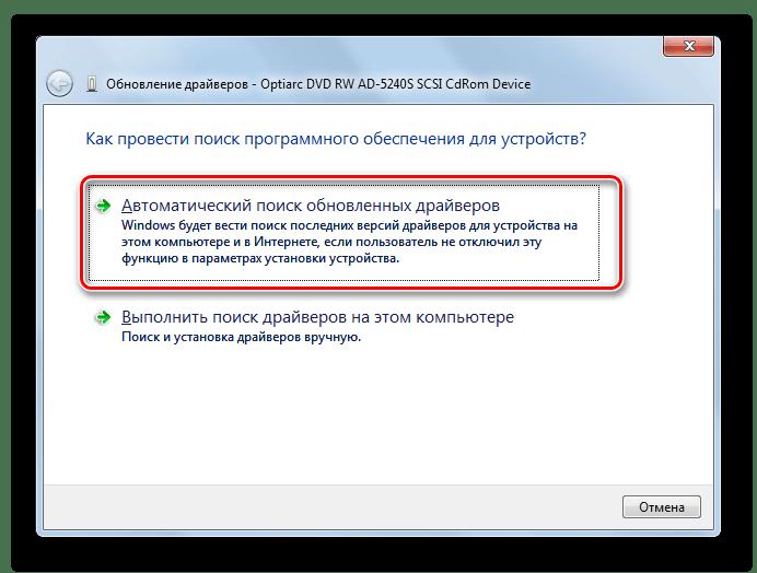 Przejście do automatycznego wyszukiwania sterowników w Internecie za pośrednictwem Window Aktualizuj kierowców Menedżer urządzeń w systemie Windows 7