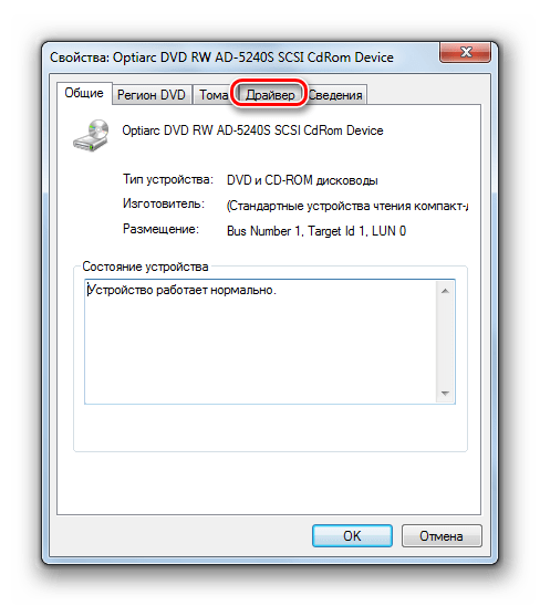 Go to the driver section in the drive properties window in Windows 7
