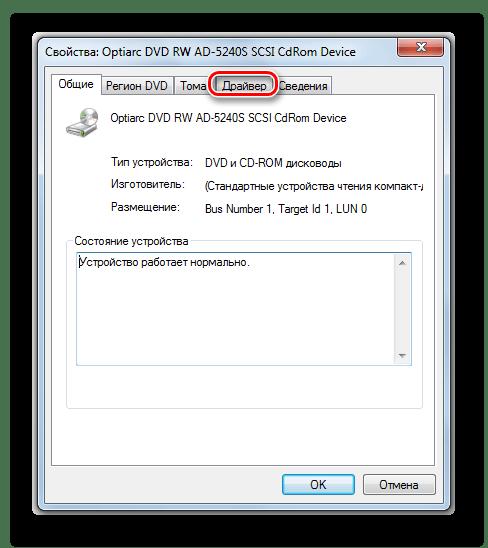Przejdź do sekcji sterownika w oknie Właściwości napędu w systemie Windows 7