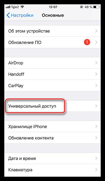 Univerzální přístup k iPhone