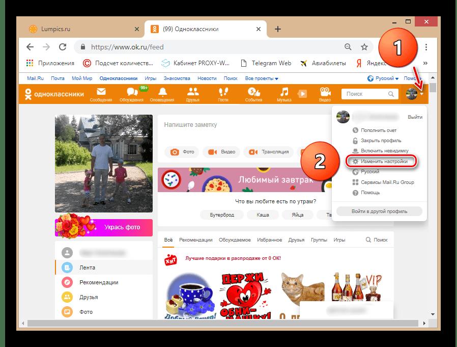 Изменить настройки на сайте Одноклассники