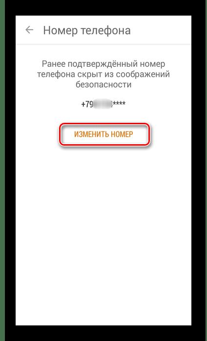 Изменить номер телефона в приложении Одноклассники