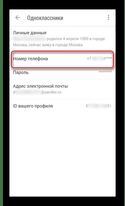 Номер телефона в приложении Одноклассники