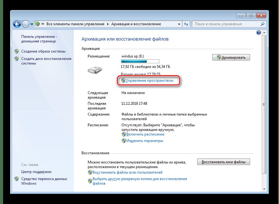 Windows 7 бос орындарды басқару мәзіріне өтіңіз