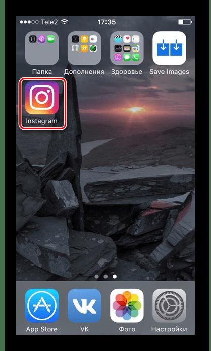 Instagram 응용 프로그램으로 전환하여 사진 스크린 샷을 만듭니다.