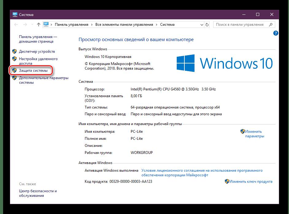 Gå til å beskytte Windows 10-systemet