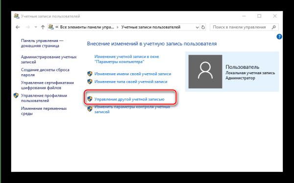 Виндовс 10 как удалить учетную запись администратора