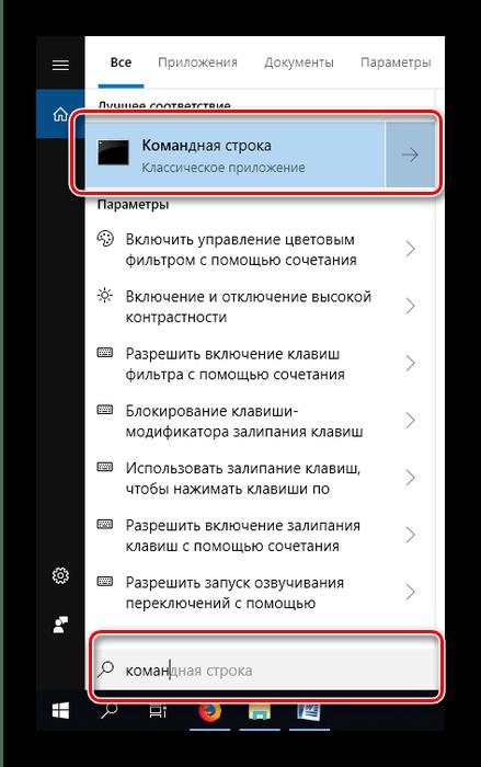 Открыть командную строку чтобы узнать имя пользователя компьютера Windows 10