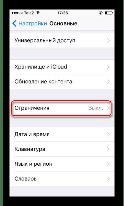 به بخش محدود در iOS 11 و بالاتر از آی فون بروید