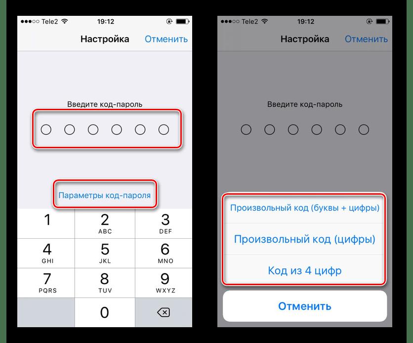 Proces instalace kódového hesla na iPhone a studii jeho parametrů