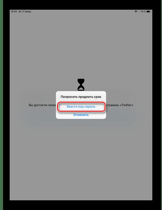 کد رمز عبور را وارد کنید تا تنظیمات محدودیت زمانی را در برنامه آیفون وارد کنید